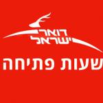 שעות פתיחה דואר ישראל.
